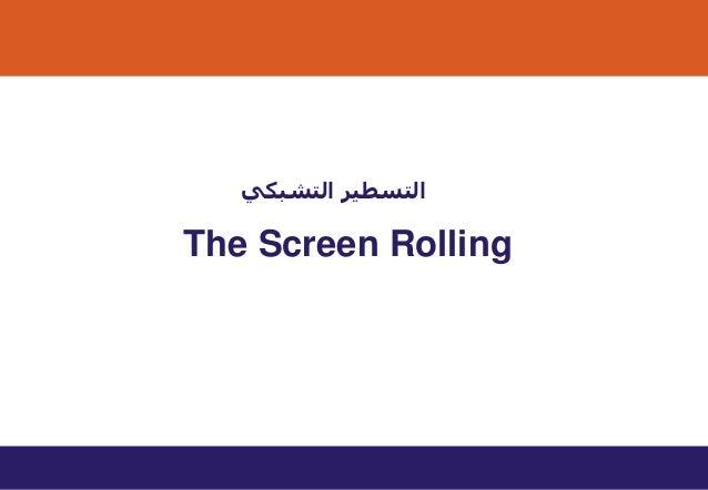 The Screen Rolling اﻟﺘﺸﺒﻜﻲ اﻟﺘﺴﻄﯿﺮ