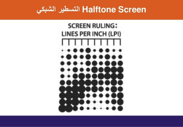 Halftone Screenاﻟﺷﺑﻛﻲ اﻟﺗﺳطﯾر