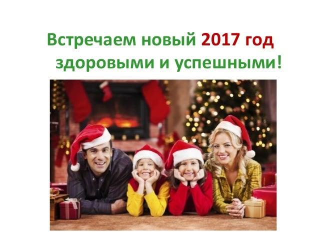Встречаем новый 2017 год здоровыми и успешными!