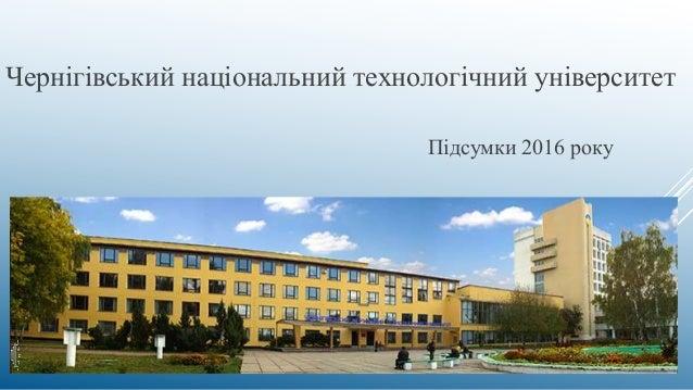 Чернігівський національний технологічний університет Підсумки 2016 року