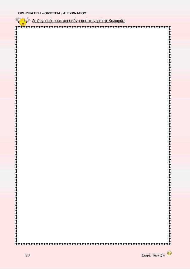 ΟΜΗΡΙΚΑ ΕΠΗ – ΟΔΥΣΣΕΙΑ / Α΄ ΓΥΜΝΑΣΙΟΥ 20 Σοφία Χαντζή Ας ζωγραφίσουμε μια εικόνα από το νησί της Καλυψώς