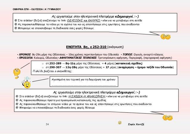 ΟΜΗΡΙΚΑ ΕΠΗ – ΟΔΥΣΣΕΙΑ / Α΄ ΓΥΜΝΑΣΙΟΥ 24 Σοφία Χαντζή ΕΝΟΤΗΤΑ 8η , ε 252-310 (ανάγνωση) ▪ ΧΡΟΝΟΣ: 8η-29η μέρα της Οδύσσεια...