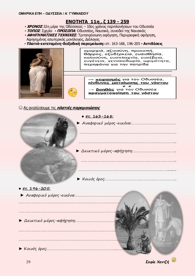 ΟΜΗΡΙΚΑ ΕΠΗ – ΟΔΥΣΣΕΙΑ / Α΄ ΓΥΜΝΑΣΙΟΥ 29 Σοφία Χαντζή ΕΝΟΤΗΤΑ 11η , ζ 139 - 259 ▪ ΧΡΟΝΟΣ:32η μέρα της Οδύσσειας – 10ος χρό...