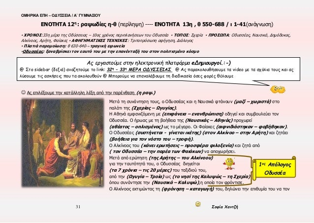 ΟΜΗΡΙΚΑ ΕΠΗ – ΟΔΥΣΣΕΙΑ / Α΄ ΓΥΜΝΑΣΙΟΥ 31 Σοφία Χαντζή ΕΝΟΤΗΤΑ 12η : ραψωδίες η-θ (περίληψη) ---- ΕΝΟΤΗΤΑ 13η , θ 550-688 /...