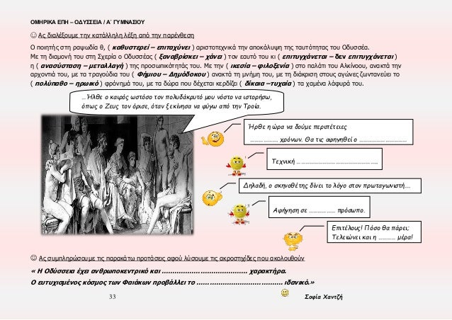 ΟΜΗΡΙΚΑ ΕΠΗ – ΟΔΥΣΣΕΙΑ / Α΄ ΓΥΜΝΑΣΙΟΥ 33 Σοφία Χαντζή ☺ Ας διαλέξουμε την κατάλληλη λέξη από την παρένθεση Ο ποιητής στη ρ...