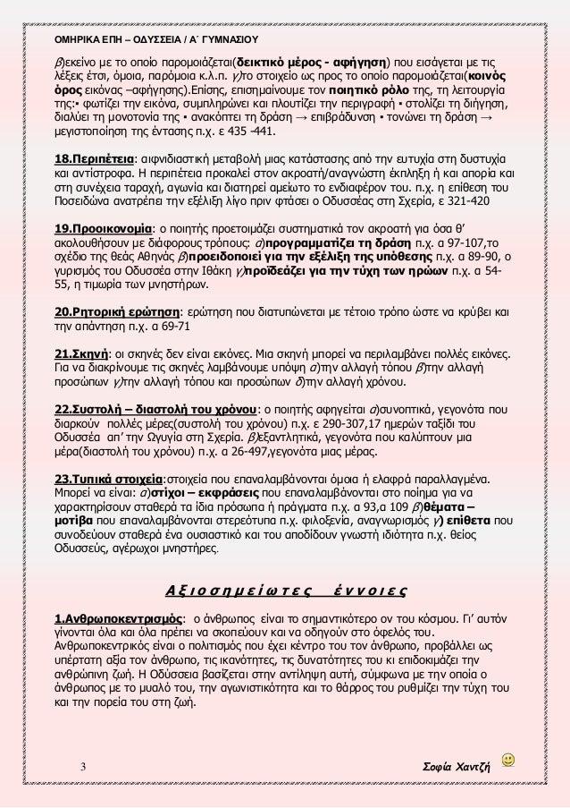 ΟΜΗΡΙΚΑ ΕΠΗ – ΟΔΥΣΣΕΙΑ / Α΄ ΓΥΜΝΑΣΙΟΥ 3 Σοφία Χαντζή β)εκείνο με το οποίο παρομοιάζεται(δεικτικό μέρος - αφήγηση) που εισά...