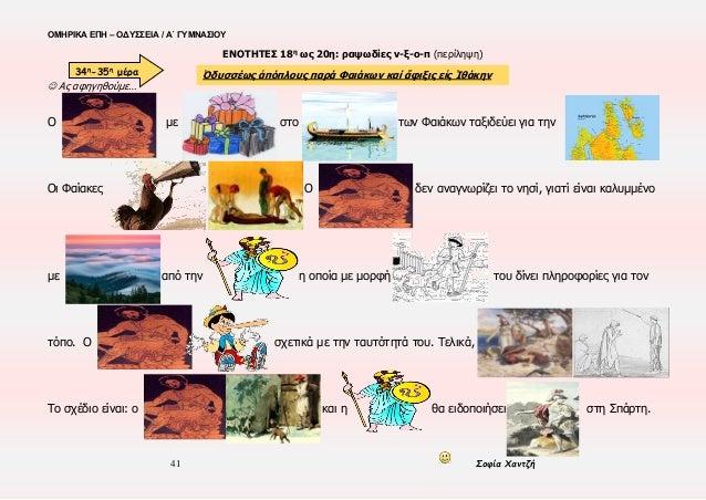 ΟΜΗΡΙΚΑ ΕΠΗ – ΟΔΥΣΣΕΙΑ / Α΄ ΓΥΜΝΑΣΙΟΥ 41 Σοφία Χαντζή ΕΝΟΤΗΤΕΣ 18η ως 20η: ραψωδίες ν-ξ-ο-π (περίληψη)  Ας αφηγηθούμε… Ο ...
