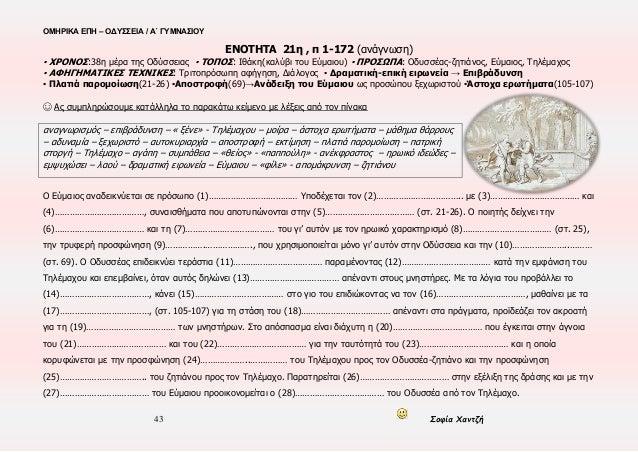 ΟΜΗΡΟΥ ΟΔΥΣΣΕΙΑ - ΤΕΤΡΑΔΙΟ ΕΡΓΑΣΙΩΝ - 2016-17 - Α ΓΥΜΝΑΣΙΟΥ
