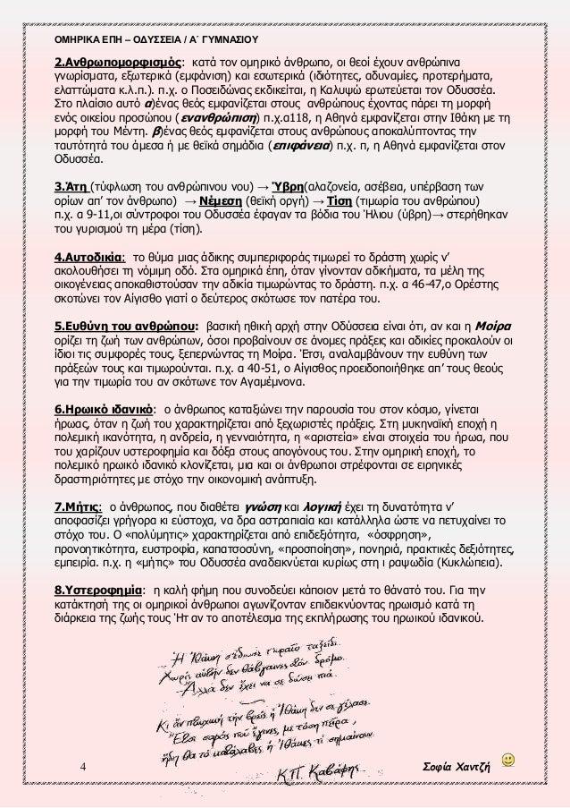 ΟΜΗΡΙΚΑ ΕΠΗ – ΟΔΥΣΣΕΙΑ / Α΄ ΓΥΜΝΑΣΙΟΥ 4 Σοφία Χαντζή 2.Ανθρωπομορφισμός: κατά τον ομηρικό άνθρωπο, οι θεοί έχουν ανθρώπινα...