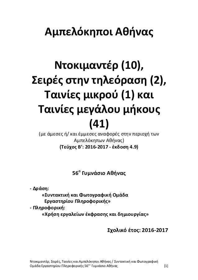 Ντοκιμαντέρ, Σειρές, Ταινίες και Αμπελόκηποι Αθήνας / Συντακτική και Φωτογραφική Ομάδα Εργαστηρίου Πληροφορικής 56ου Γυμνά...