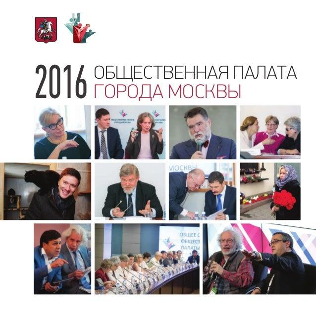 ОБЩЕСТВЕННАЯ ПАЛАТА ГОРОДА МОСКВЫ2016