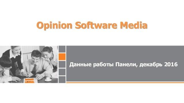 Данные работы Панели, декабрь 2016 Opinion Software Media