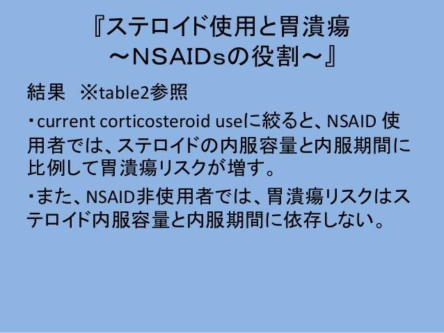 『ステロイド使用と胃潰瘍 ~NSAIDsの役割~』 結果 ※table2参照 ・current corticosteroid useに絞ると、NSAID 使 用者では、ステロイドの内服容量と内服期間に 比例して胃潰瘍リスクが増す。 ・また、NS...