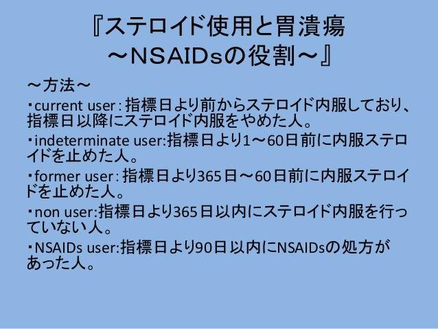 『ステロイド使用と胃潰瘍 ~NSAIDsの役割~』 ~方法~ ・current user:指標日より前からステロイド内服しており、 指標日以降にステロイド内服をやめた人。 ・indeterminate user:指標日より1~60日前に内服ステ...