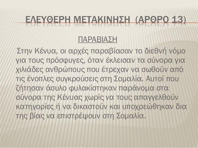 Είναι Απόλλωνας που χρονολογείται Κένυα