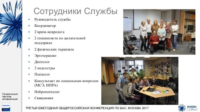 Кафедра диетологии и нутрициологии Российская