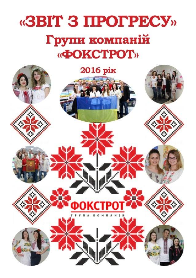 «ЗВІТ З ПРОГРЕСУ» Групи компаній «ФОКСТРОТ» 2016 рік