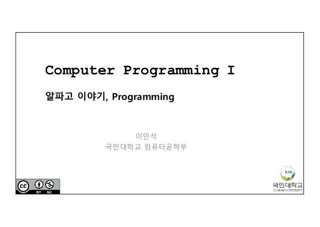 Computer Programming I 알파고 이야기, Programming 이민석 국민대학교 컴퓨터공학부