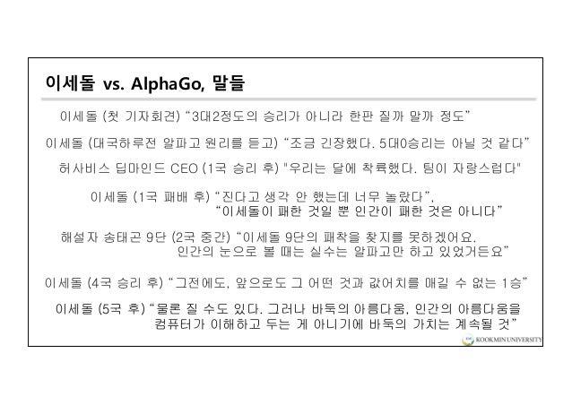 """이세돌 vs. AlphaGo, 말들 해설자 송태곤 9단 (2국 중간) """"이세돌 9단의 패착을 찾지를 못하겠어요. 인간의 눈으로 볼 때는 실수는 알파고만 하고 있었거든요"""" 허사비스 딥마인드 CEO (1국 승리 후) """"우리..."""