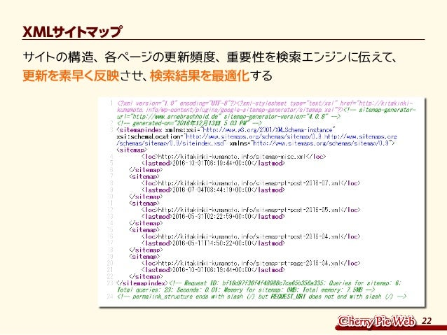 熊本地震支援webサイトの実例紹介と支援のためのホームページを作りたい