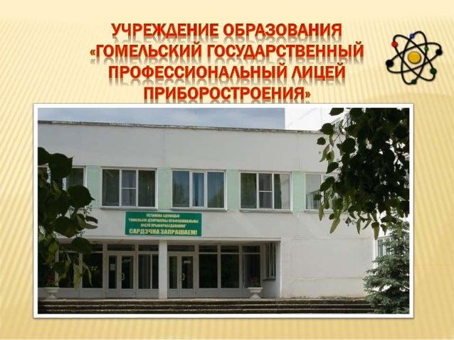 ДОСКА ПОЧЁТА Г. ГОМЕЛЬ 2010 Г.