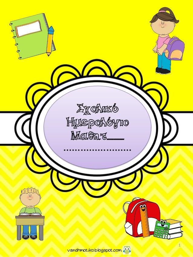 Σχολικό Ημερολόγιο Μαθητ............... …………………… vandhmotiko.blogspot.com 1