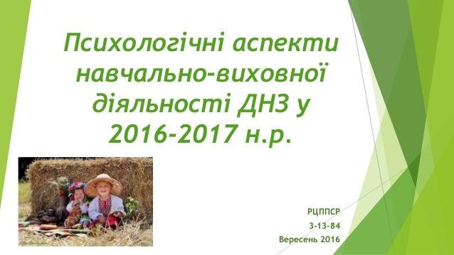 Психологічні аспекти навчально-виховної діяльності ДНЗ у 2016-2017 н.р. РЦППСР 3-13-84 Вересень 2016