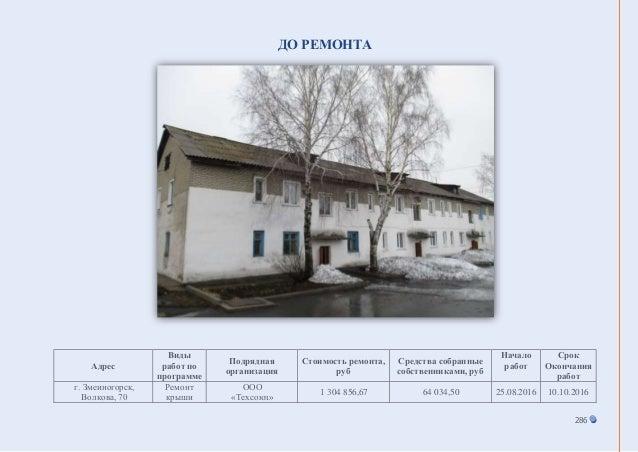 фонд капитального ремонта 2016 2017
