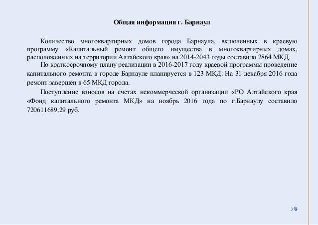 3 Общая информация г. Барнаул Количество многоквартирных домов города Барнаула, включенных в краевую программу «Капитальны...