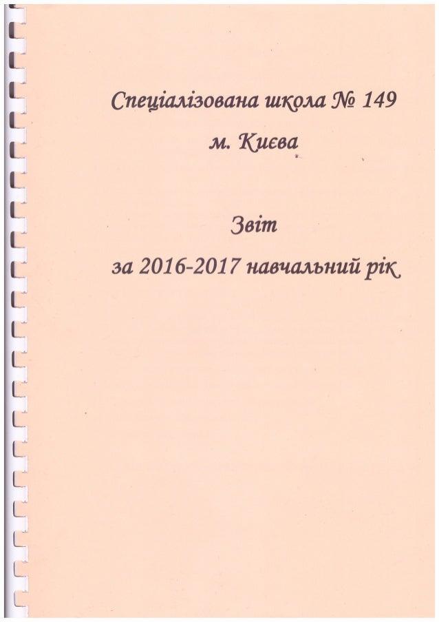 Звіт 2016 2017