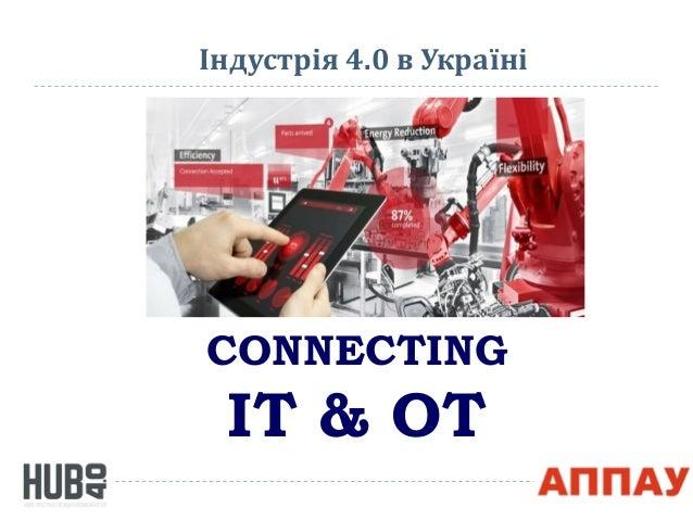 Індустрія 4.0 в Україні CONNECTING IT & OT