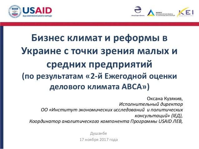 Бизнес климат и реформы в Украине с точки зрения малых и средних предприятий (по результатам «2-й Ежегодной оценки деловог...