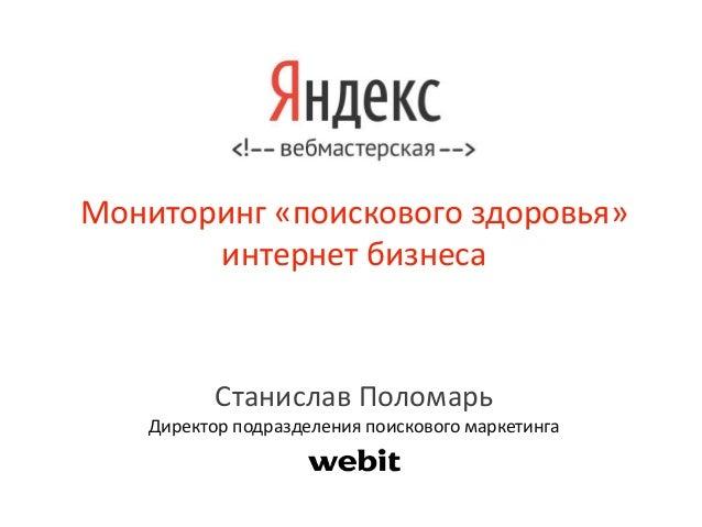 Мониторинг «поискового здоровья» интернет бизнеса Станислав Поломарь Директор подразделения поискового маркетинга