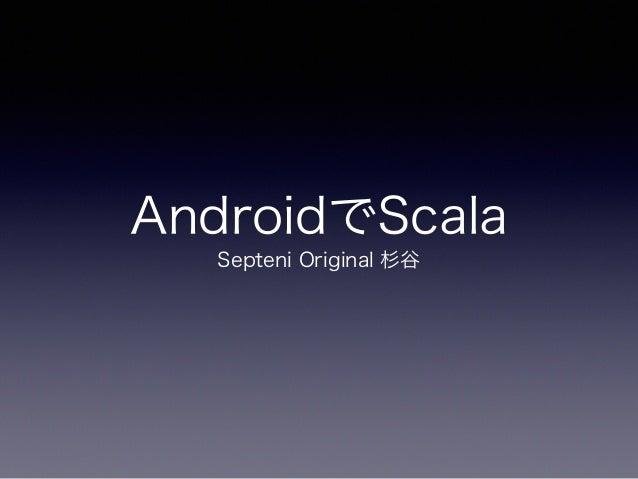 AndroidでScala Septeni Original 杉谷