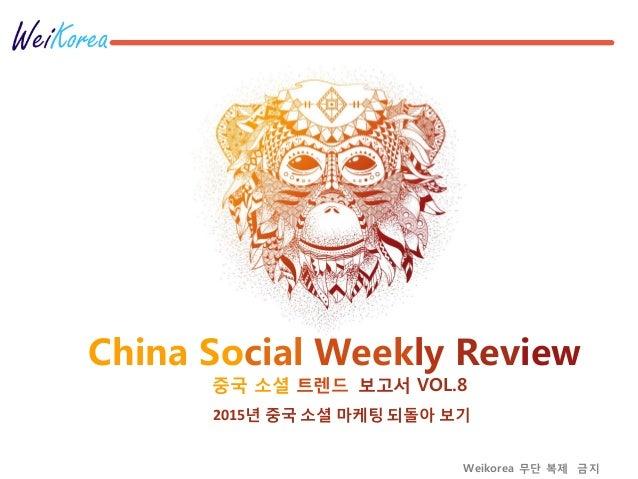 China Social Weekly Review 2015년 중국 소셜 마케팅 되돌아 보기 중국 소셜 트렊드 보고서 VOL.8 Weikorea 무단 복제 금지