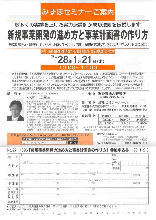 みずほ総研新規事業セミナー 201601