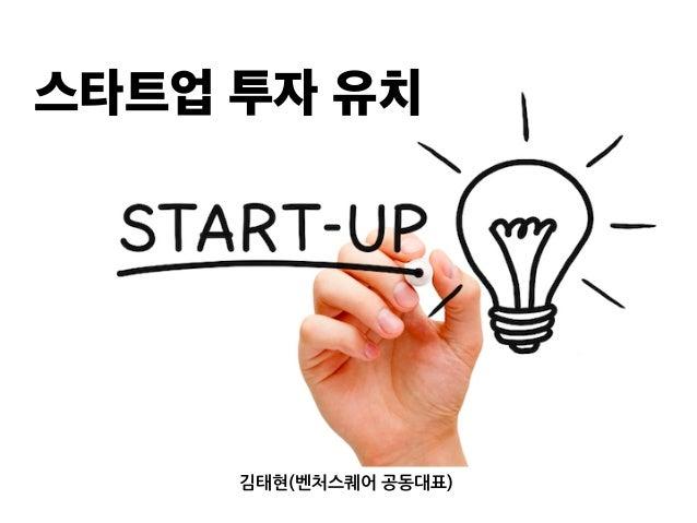스타트업 투자 유치 김태현(벤처스퀘어 공동대표)