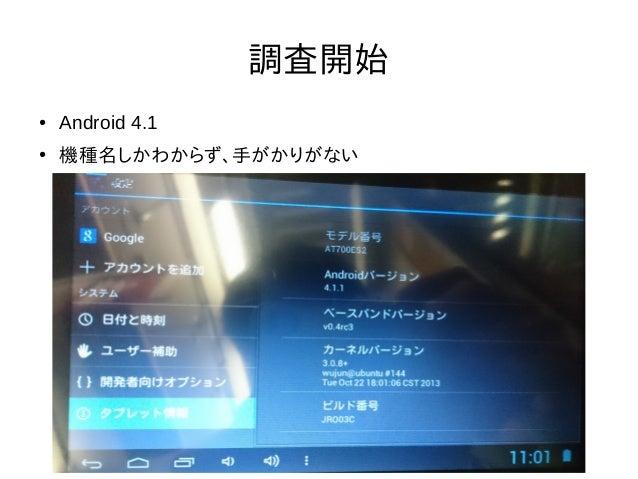 調査開始 ● Android 4.1 ● 機種名しかわからず、手がかりがない