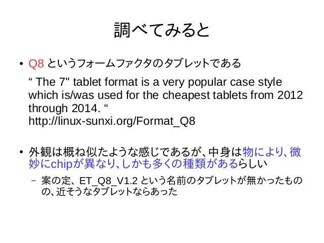 """調べてみると ● Q8 というフォームファクタのタブレットである """" The 7"""" tablet format is a very popular case style which is/was used for the cheapest ta..."""