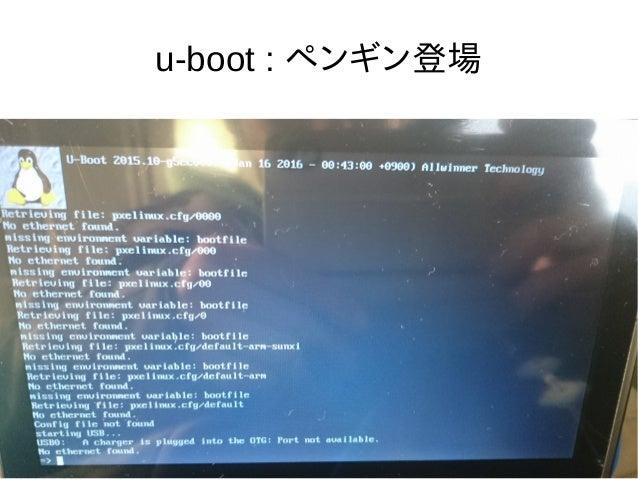 u-boot : ペンギン登場