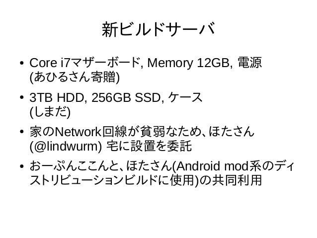 新ビルドサーバ ● Core i7マザーボード, Memory 12GB, 電源 (あひるさん寄贈) ● 3TB HDD, 256GB SSD, ケース (しまだ) ● 家のNetwork回線が貧弱なため、ほたさん (@lindwurm) 宅に...