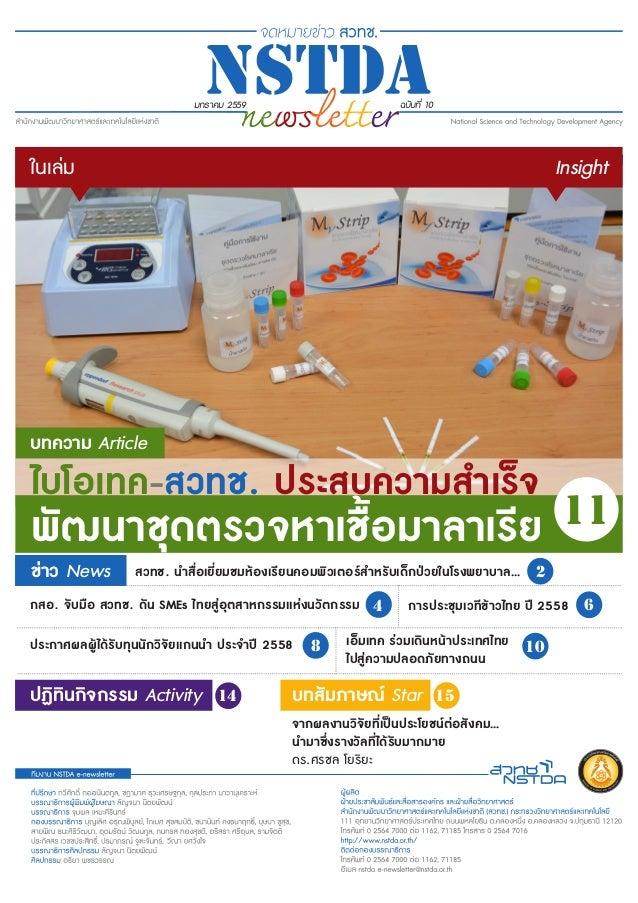 1มกราคม 2559 • 4 108 6 14 15 บทความ Article 11 สวทช. นำ�สื่อเยี่ยมชมห้องเรียนคอมพิวเตอร์สำ�หรับเด็กป่วยในโรงพยาบาล... การป...