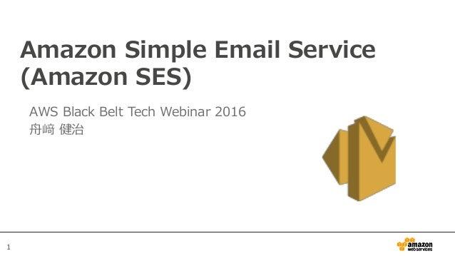 1 Amazon Simple Email Service (Amazon SES) AWS Black Belt Tech Webinar 2016 舟﨑 健治