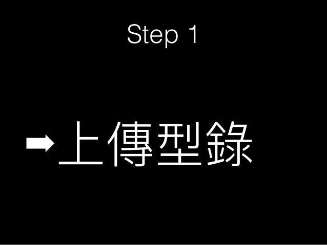 Step 1 ➡