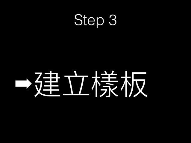 Step 3 ➡