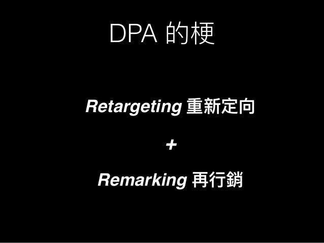 DPA Retargeting + Remarking