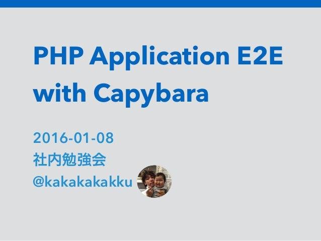 PHP Application E2E with Capybara 2016-01-08 社内勉強会 @kakakakakku