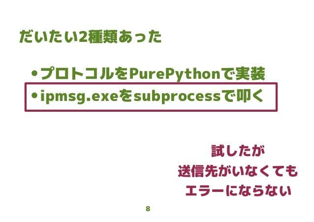 IPMSG Download