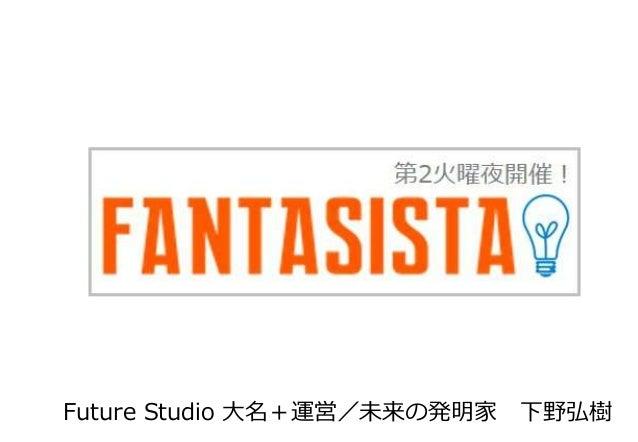 Future Studio 大名+運営/未来の発明家 下野弘樹