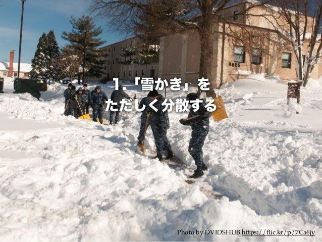 Photo by FurLined 1.「雪かき」を ただしく分散する Photo by DVIDSHUB https://flic.kr/p/7Ca6jy